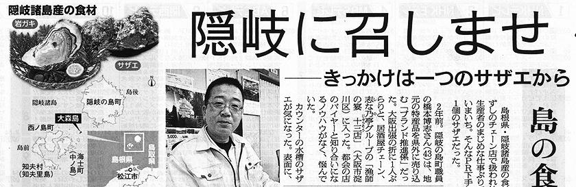 newpaper_header