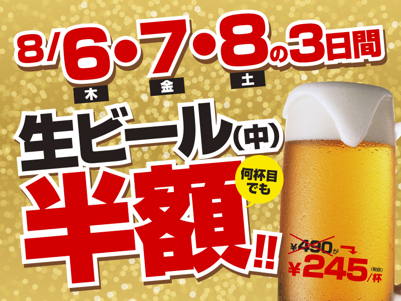 temmabashi_beer_fair