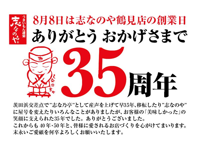tsurumi_35th_anniversary