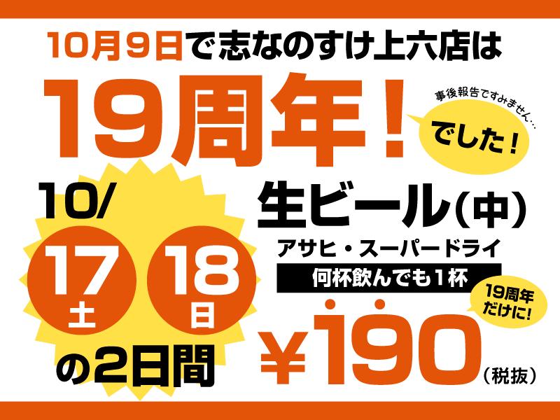 ueroku_19th_anniversary