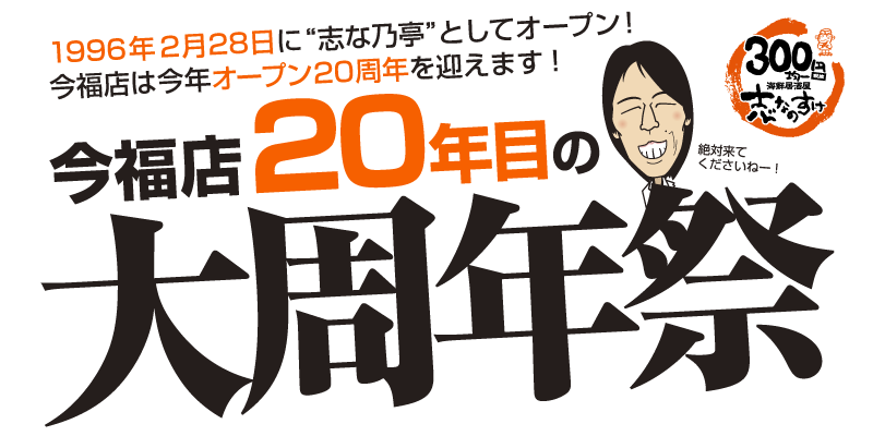 160223_imafuku_20thAnniversary-event