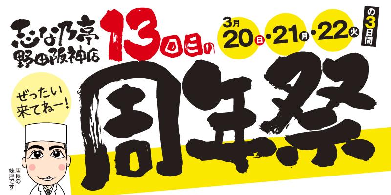 nodahanshin_13th_anniversary