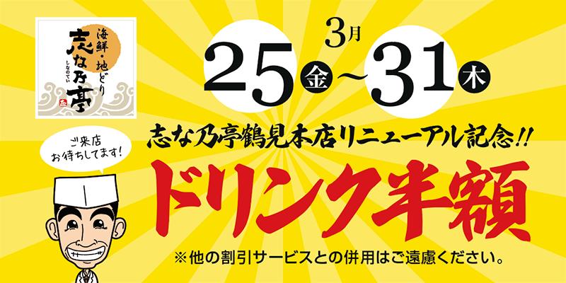 tsurumi-renewal-event