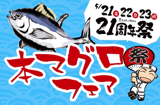 160521_hirakata_maguro_fair