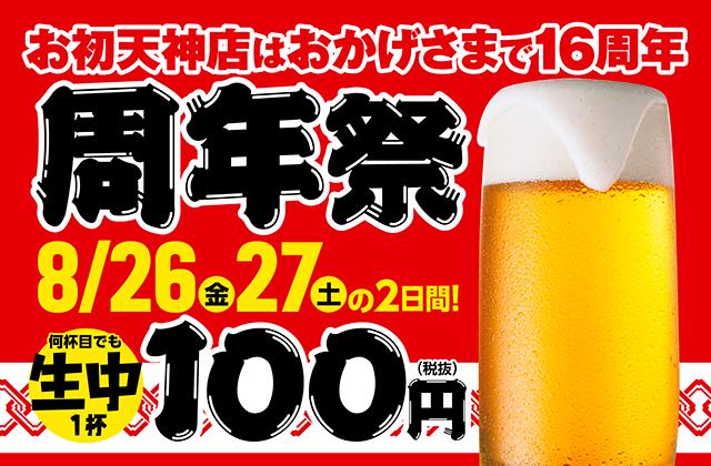 1608-ohatsu-16th-anniversary