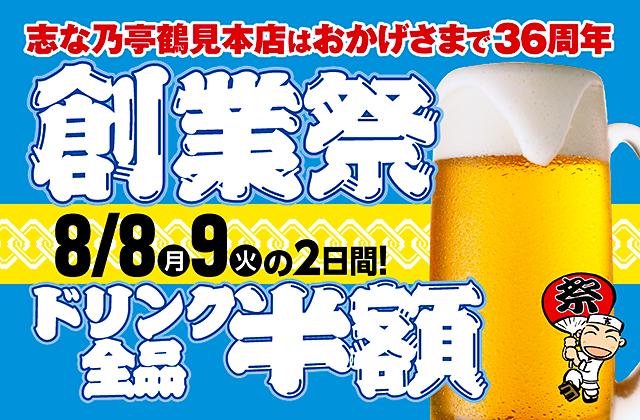160805_tsurumi_sogyosai