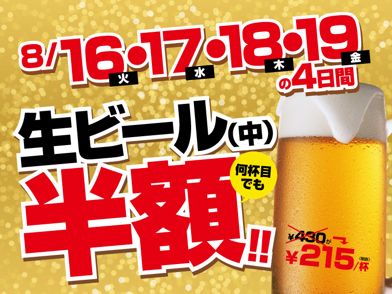 160816_temmabashi_beer_fair