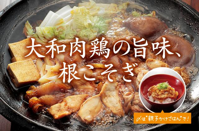 160920_temmabashi_jidori_sukiyaki