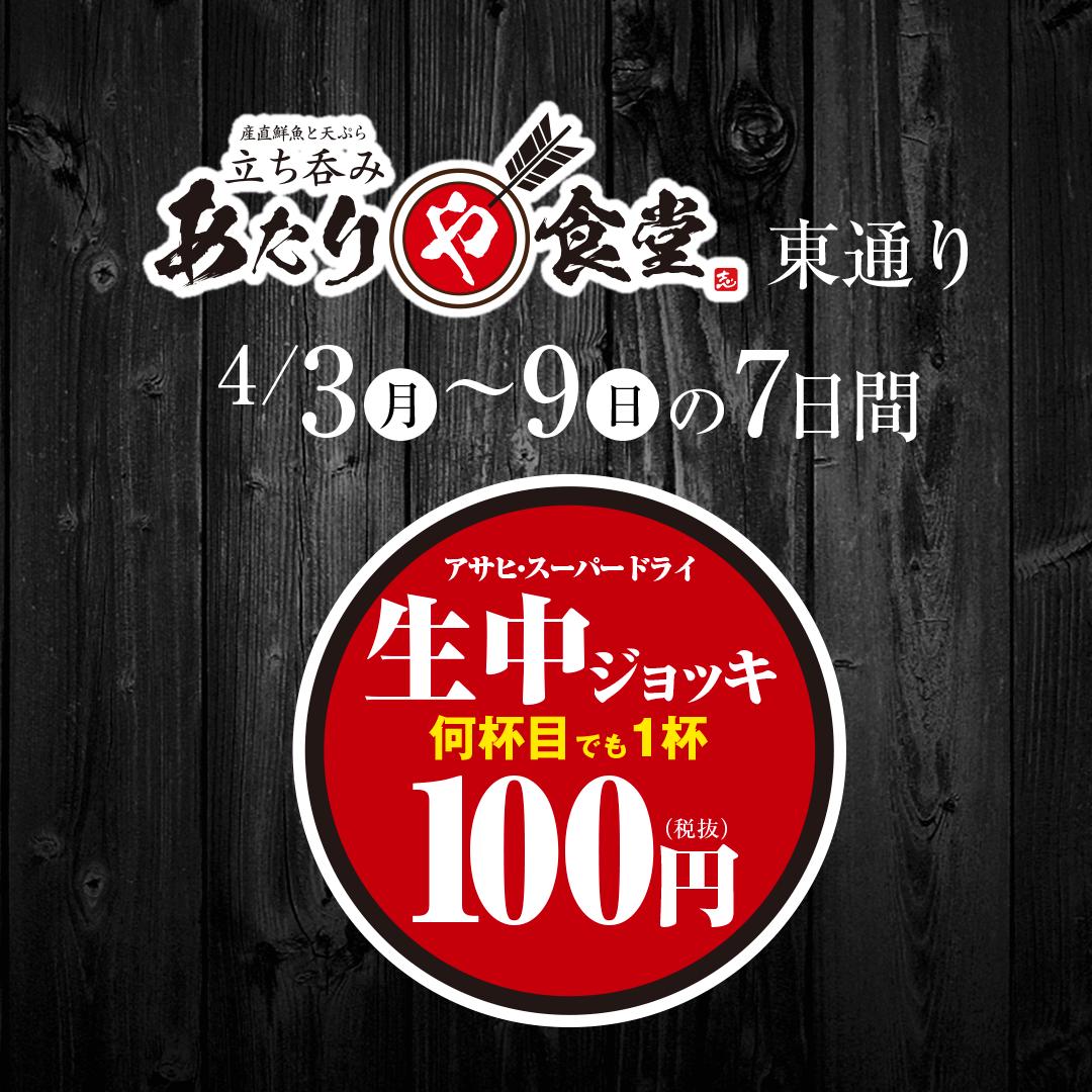 あたりや食堂東通り店 生ビール100円フェア開催