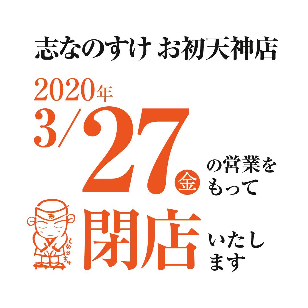お初天神店3/27閉店
