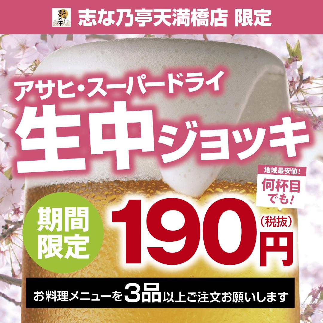 志な乃亭天満橋限定 生中190円