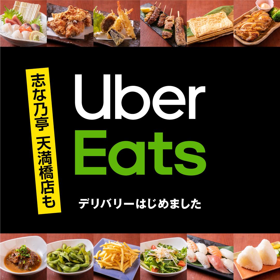 Uber Eats 天満橋でもはじめました