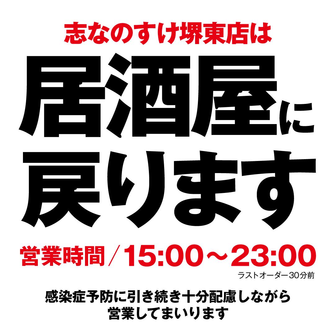 志なのすけ堺東店 通常営業に戻ります