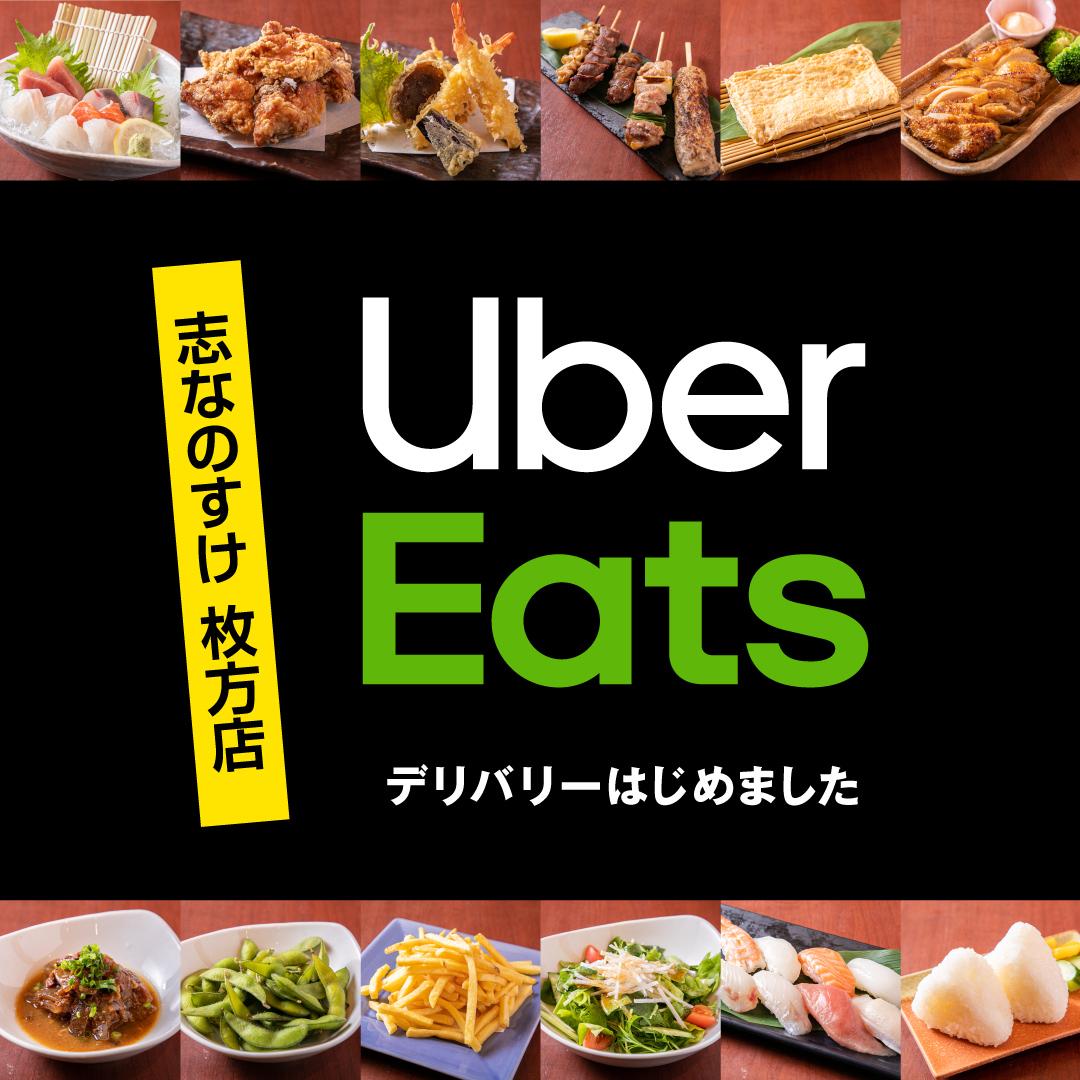 志なのすけ枚方店 UberEatsスタート