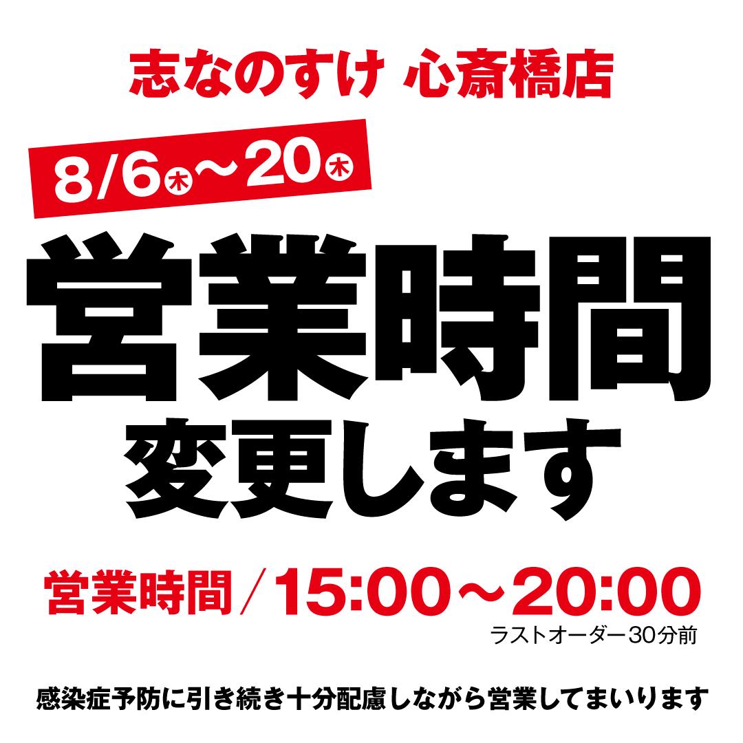 志なのすけ心斎橋店 営業時間変更のお知らせ
