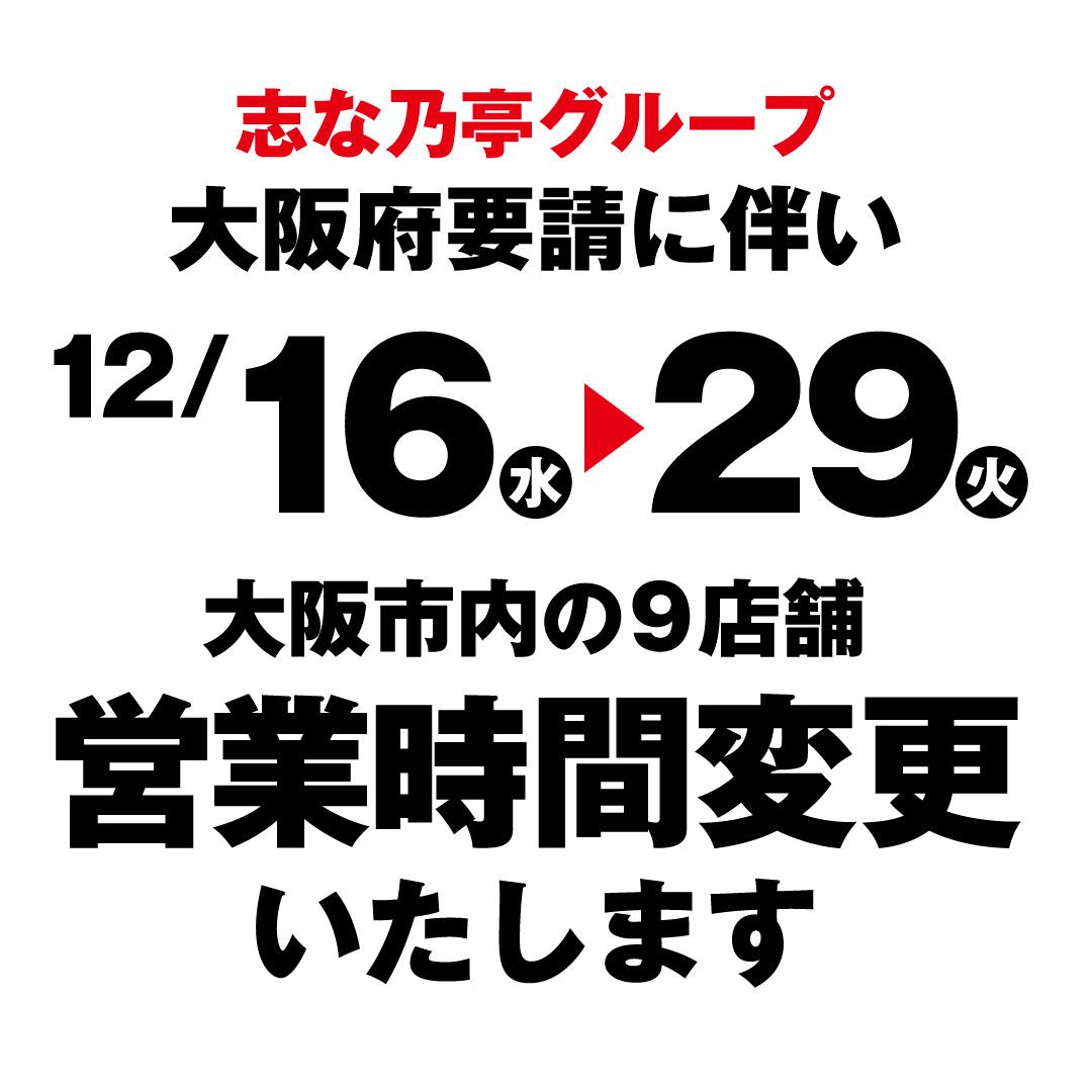12/16〜29 時短営業