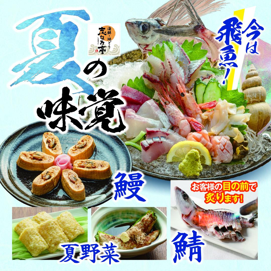 志な乃亭の夏メニュー、2021年6月1日スタート!
