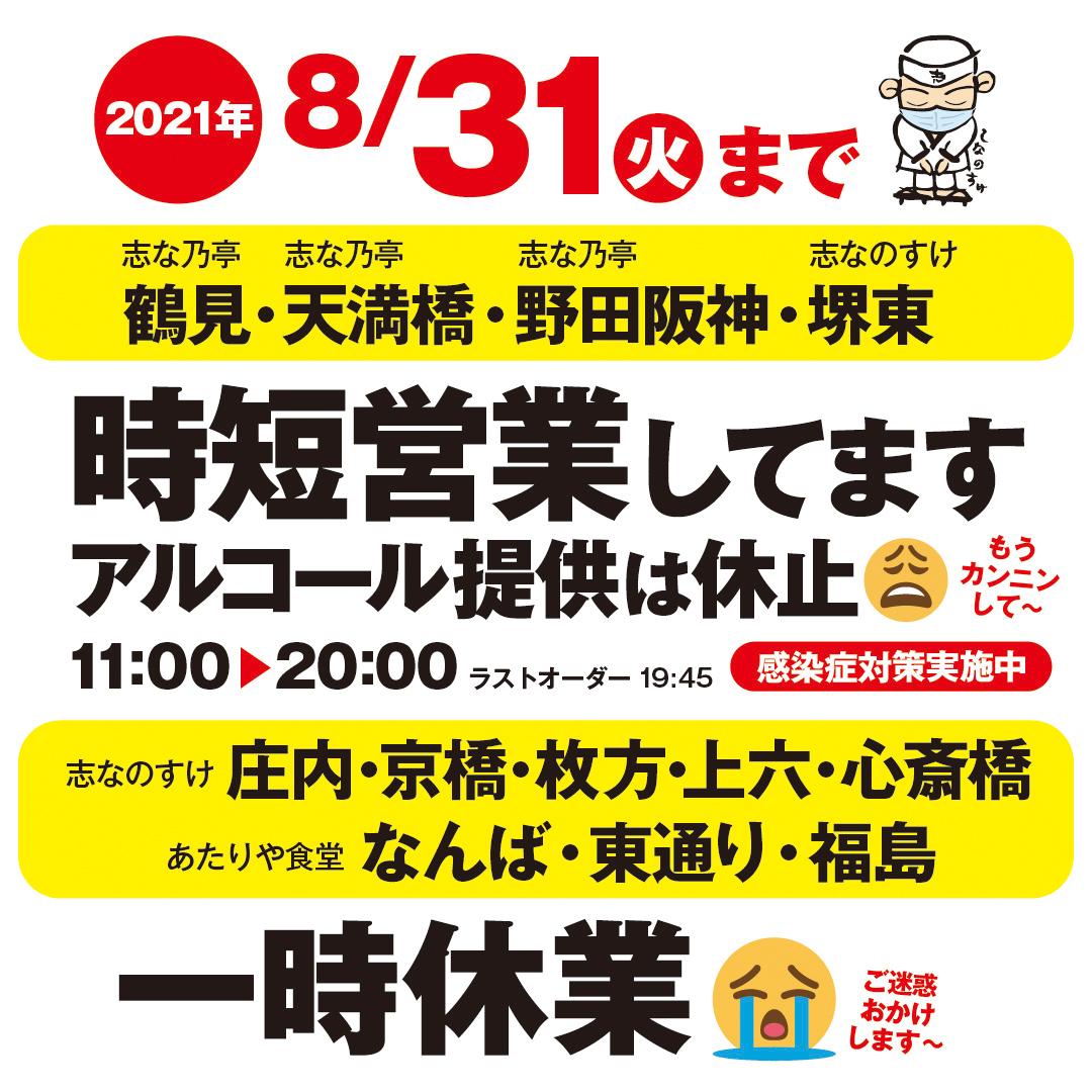 緊急事態宣言発出に伴い8/31まで鶴見店・天満橋店・野田阪神店・堺東店のみ営業、他店は休業いたします。