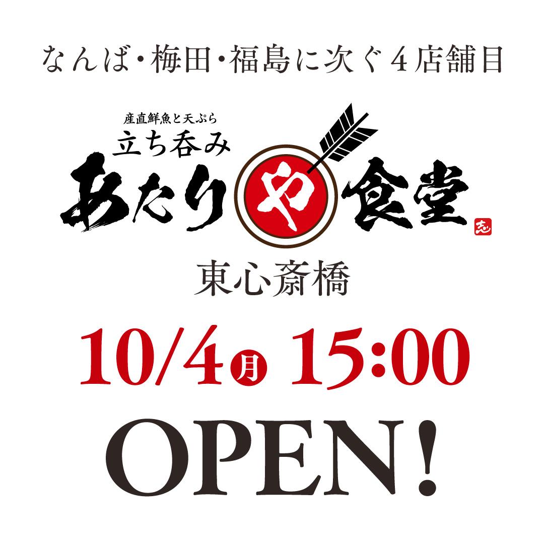 あたりや食堂 東心斎橋店 10月4日 15:00 グランドオープン!